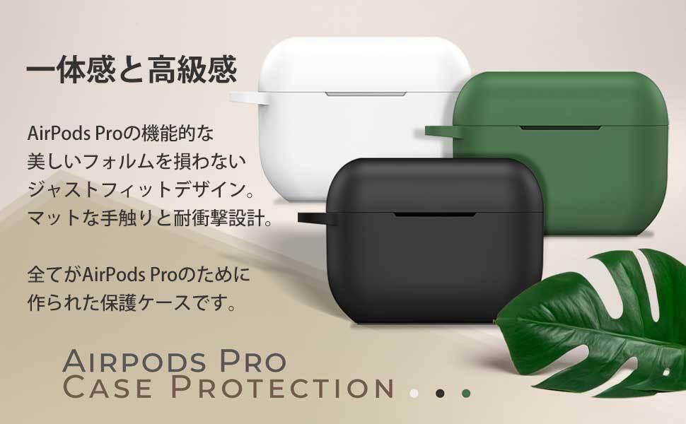 AirPods Pro ケース カバー 対応 エアーポッズ プロ ケース アップルイヤホン カラビナ 耐衝撃 全面保護 落下防止 防塵 防水 ワイヤレス充電可能 LEDライトが見える 充電ケース