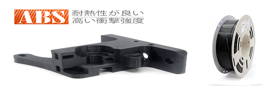 ABS 3Dプリンター