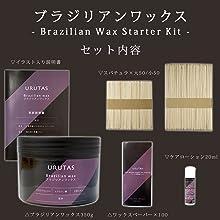 ブラジリアンワックス-c-7