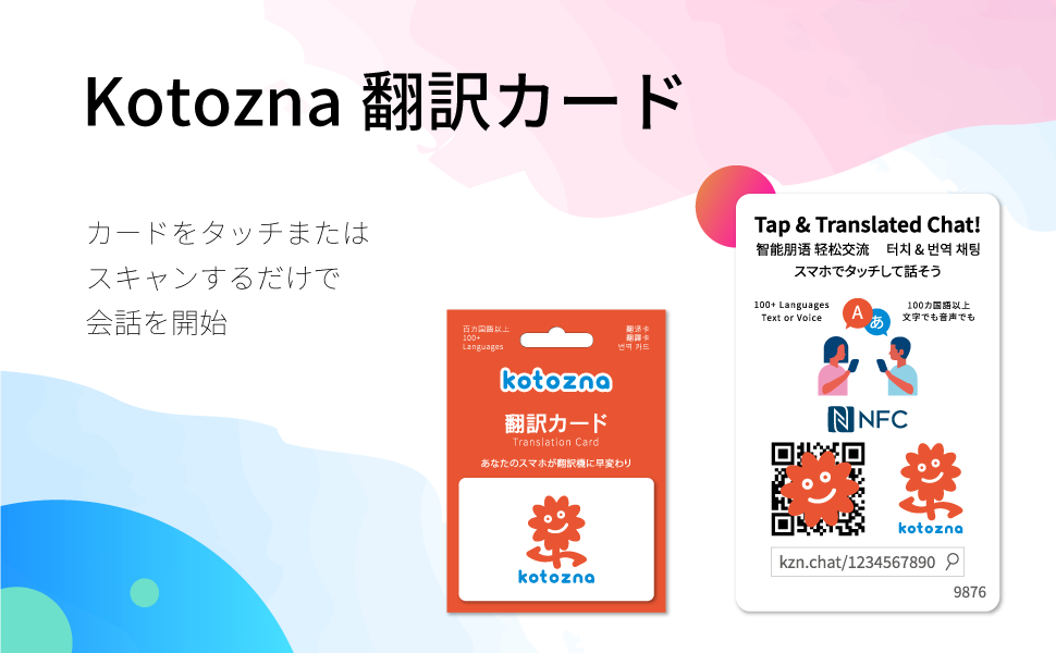 Kotozna (ことづな) 翻訳カード