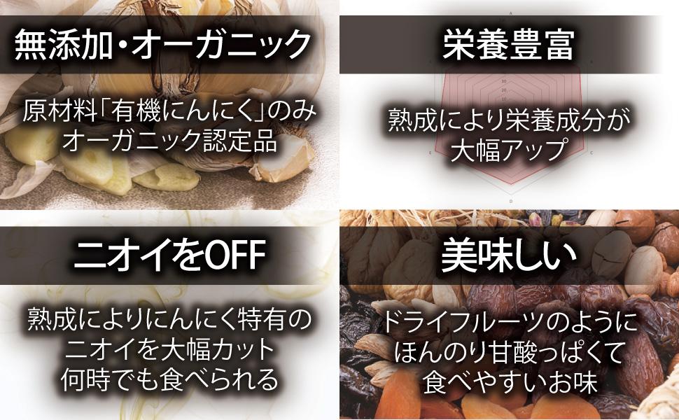 熟成により、ニオイも大幅カットされ、美味しく食べやすい