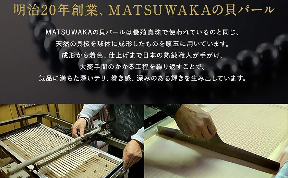 マツワカパール 本真珠 貝パール 日本製 国産 天然 ネックレス