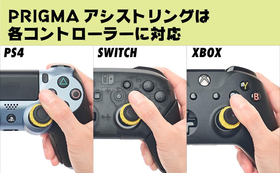 エイムリング  エイム GAIMX しまリス堂 コントローラー PS4 Switch XBox SCUF エビルコントローラー HORI DUALSHOCK DUALSHOCK4 グリップ