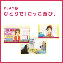 知育玩具ごっこ遊び