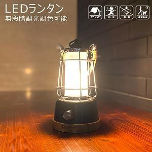 led ランタン 充電式 USB キャンプライト 常夜灯 テントライト ランタン アンティーク テント ライト ナイトライト 雰囲気照明 キャンピングライト 電池式 無段階調光 アウトドア キャンプ