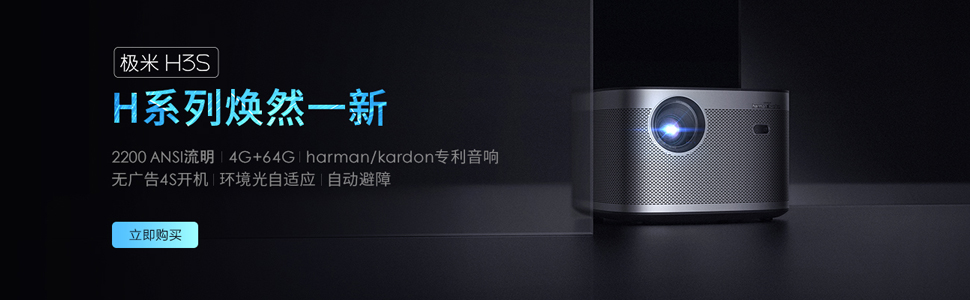 XGIMI H3S Home Projector