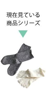 内絹外ウール 2足履き