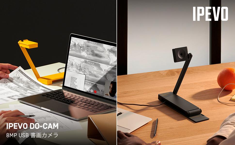 IPEVO,DO-CAM,8MP,USB, ビジュアライザー、ドキュメント用カメラ、ビジュアル、 コミュニケーション