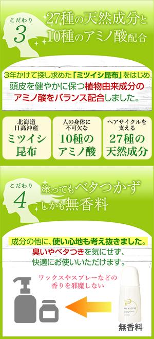 マイナチュレ 育毛剤 4