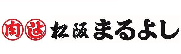 松阪まるよし