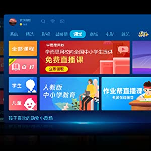 Tencent Android Smart System