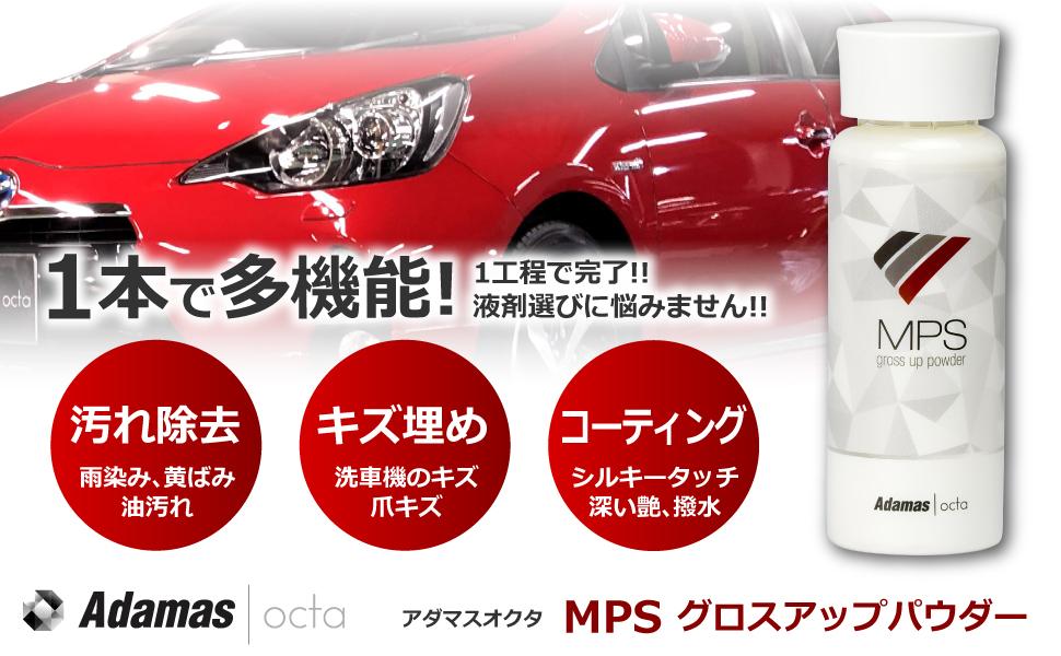 MPS コーティング 車 ツヤ 撥水