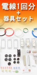 2種電線器具ダブルセット