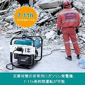 災害現場の非常用電源