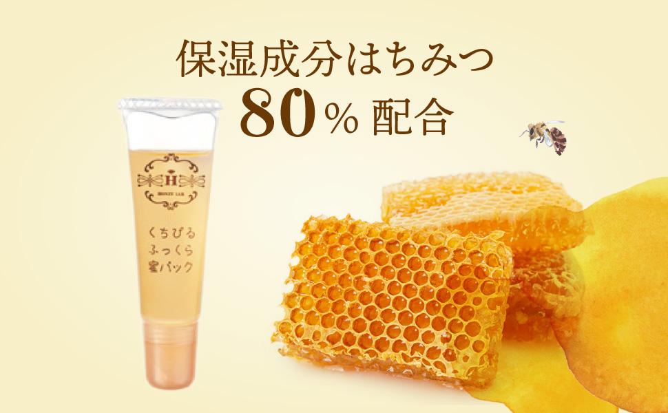 """完熟蜂蜜をそのままの状態で80%も配合した、唇のための「美容パック」。 年齢が現れやすい部分だからこそ、しっかり潤いを与えることが大切です。 ハチミツの""""包む込む""""ような高い保湿力をご実感ください。"""