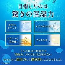 どんなに良い成分でも「保湿力」がなければ意味がない。 NANOAは保湿力にも徹底的にこだわりました。 ・3種のセラミド ・ヒアルロン酸 ・ビタミンC誘導体 ・プラセンタ
