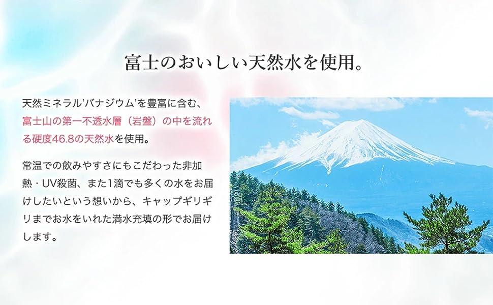 富士のおいしい天然水を使用
