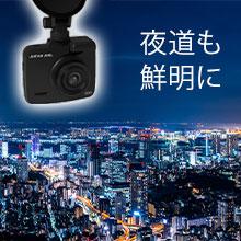 JAPAN AVE. ドライブレコーダー 4K 前後カメラ