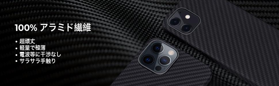 アイフォン iPhone 12 手触り マジック キーボード アップル アラミド繊維 素材 カーボン ワイヤレス充電  薄い 軽い 全面保護 サラサラ カバー デザイン おしゃれ マグネット式