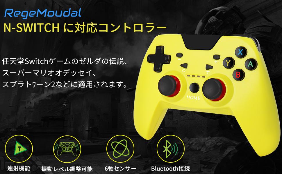 Switch用のRegeMoudalコントローラーで、ゲーム体験をより一層高めます!