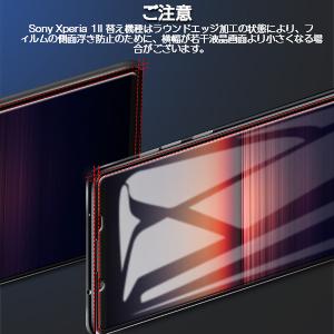 Xperia 1 II ガラスフイルム
