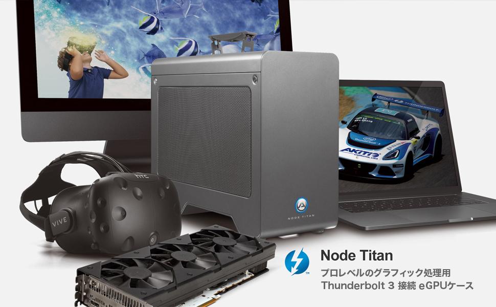 OWC,Other Wold Computing,AKiTiO Node Titan,AKiTiO,アキティオ,Node,ノード,Titan,タイタン,eGPU,拡張ボックス