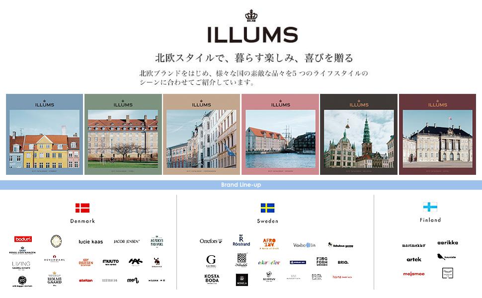 ILLMUS,取り扱いブランド,北欧