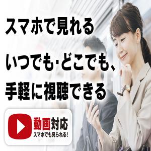 YouTube 視聴 可能 高画質 YouTubeでの視聴も可能です。通勤・通学のすきま時間などでも活用して学習をすることができます。