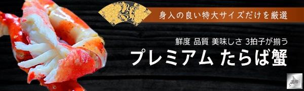 タラバガニ たらば蟹 たらばがに たらば 蟹 カニ かに 特大 ギフト 北海道