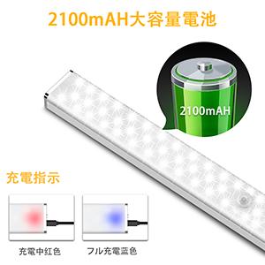 センサーライト ledセンサーライト 人感センサー 室内 明暗センサー USB充電式