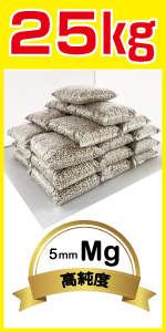 洗濯 洗たく せんたく センタク 選択 マグ まぐ mag ちゃん 洗剤 洗浄 マグネシウム まぐねしうむ アルカリ 水 ベビー 水素 粒 つぶ バス 純 臭い 消臭 ペレット mg 5 ミリ 純度