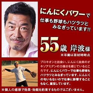 55歳 にんにく パワー