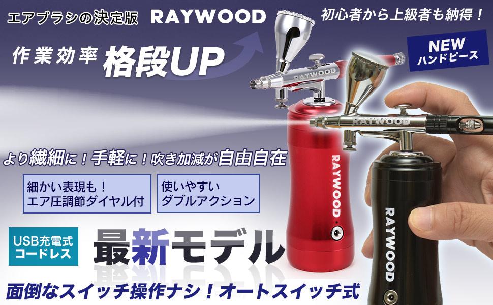 RAYWOOD エアブラシ δ(デルタ) RW-084 セット USB 充電式 コンプレッサー ダブルアクション カップ クリーナー口径0.3mm 小型 プラモ 模型 塗装