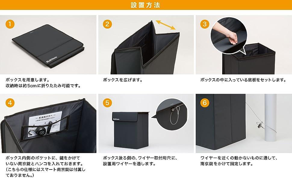 ナスタ 宅配ボックス ボックスソフト Nasta Box Soft 設置方法