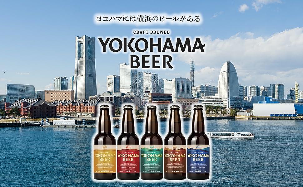 進化を続ける横浜ビールを是非お楽しみください!!