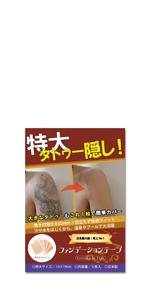 ファンデーションテープ 特大サイズ タトゥー隠しシール タトゥー隠し ログインマイライフ