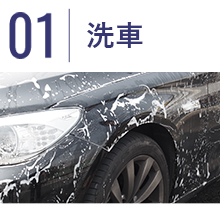 01・洗車