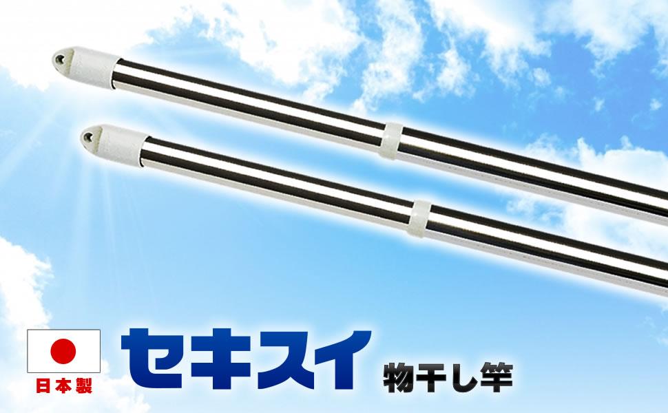 日本製セキスイ物干し竿