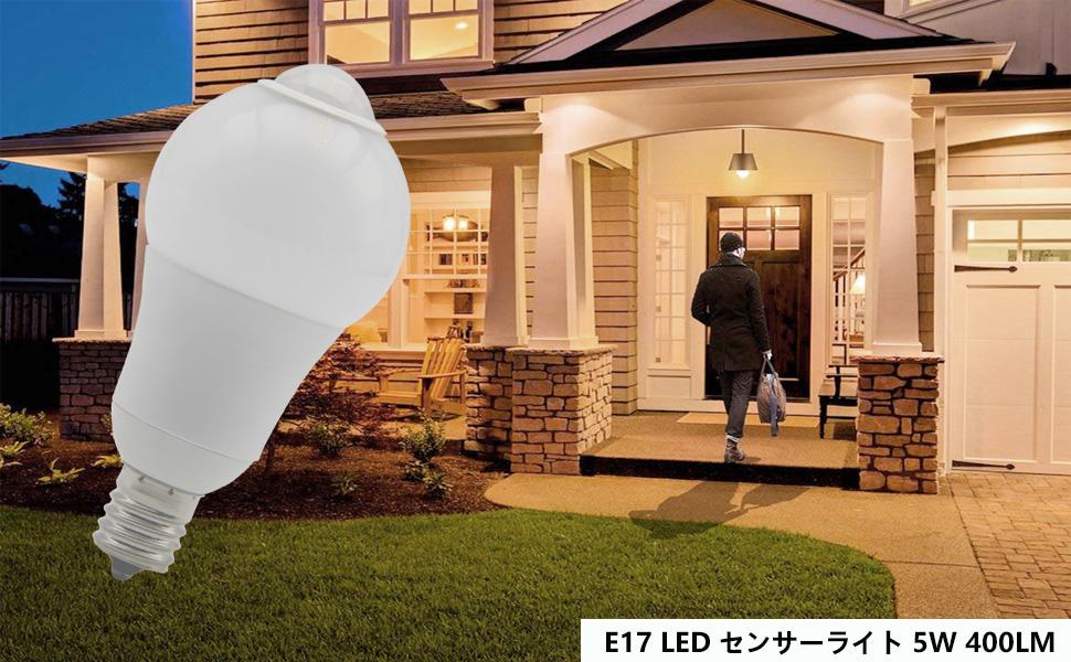 ERU エル E17 LED センサーライト