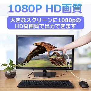 1080P HD高画質:  HDMIケーブル付きで映画、テレビ番組、撮影したビデオなどのビデオコンテンツを大きなスクリーンに1080pのHD高画質で出力できます。
