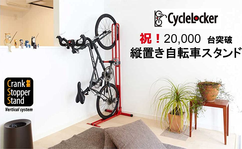 CS650 サイクルロッカー 自転車 縦置き スタンド