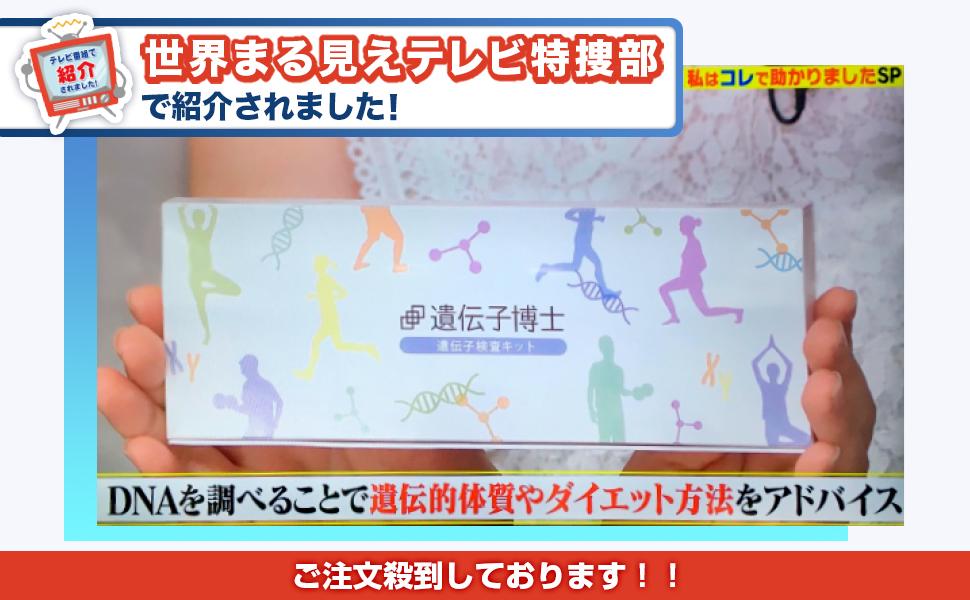 ダイエット遺伝子検査キット【遺伝子博士】