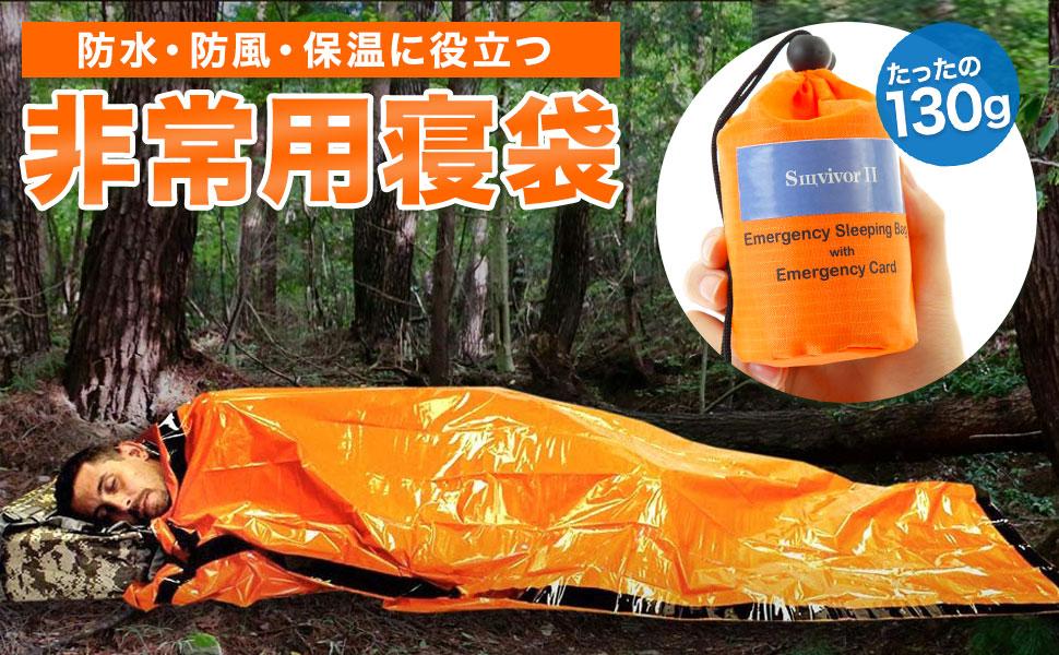 防水・暴風・保温に役立つ非常用寝袋