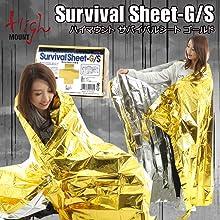 ハイマウント HIGH MOUNT サバイバルシート survival sheet