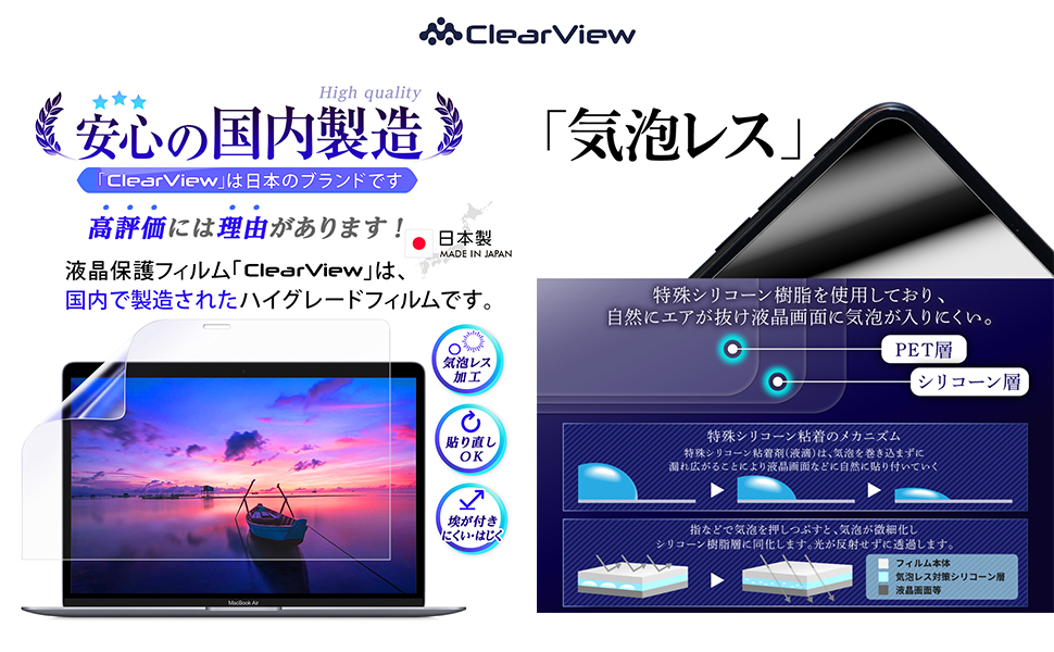 ClearView 安心の国内製造 気泡レス