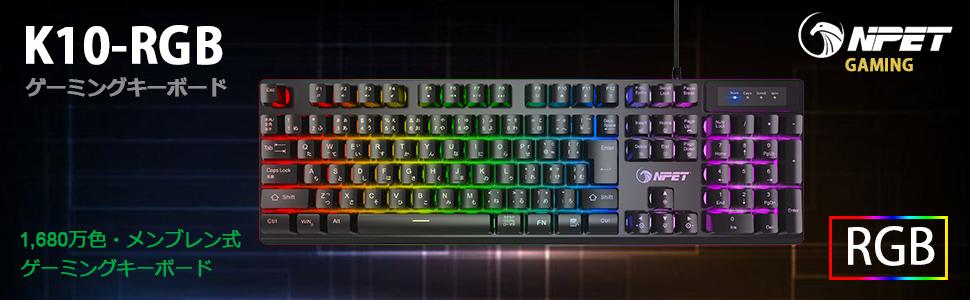 NPET ゲーミングキーボード RGB バックライト 1,680万色 カスタマイズ可能 防水 26キー防衝突 キーボード 角度調節可能 2年間無償品質保証 キーキャッププーラー付き 日本語配列