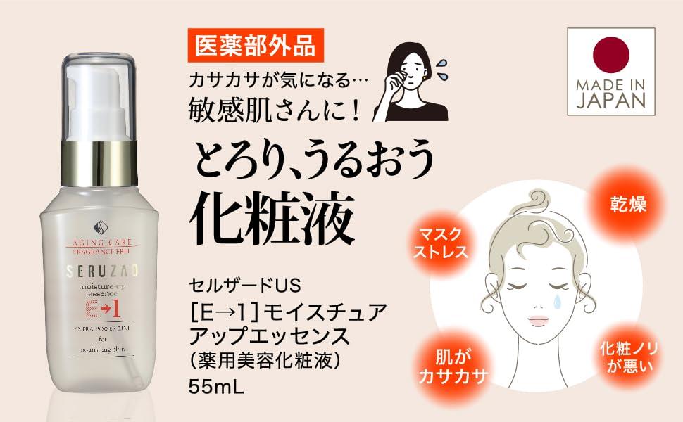 【 医薬部外品 】カサカサが気になる…敏感肌さんに!とろり、うるおう薬用化粧液