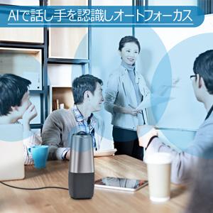 AIで話し手を認識しオートフォーカス