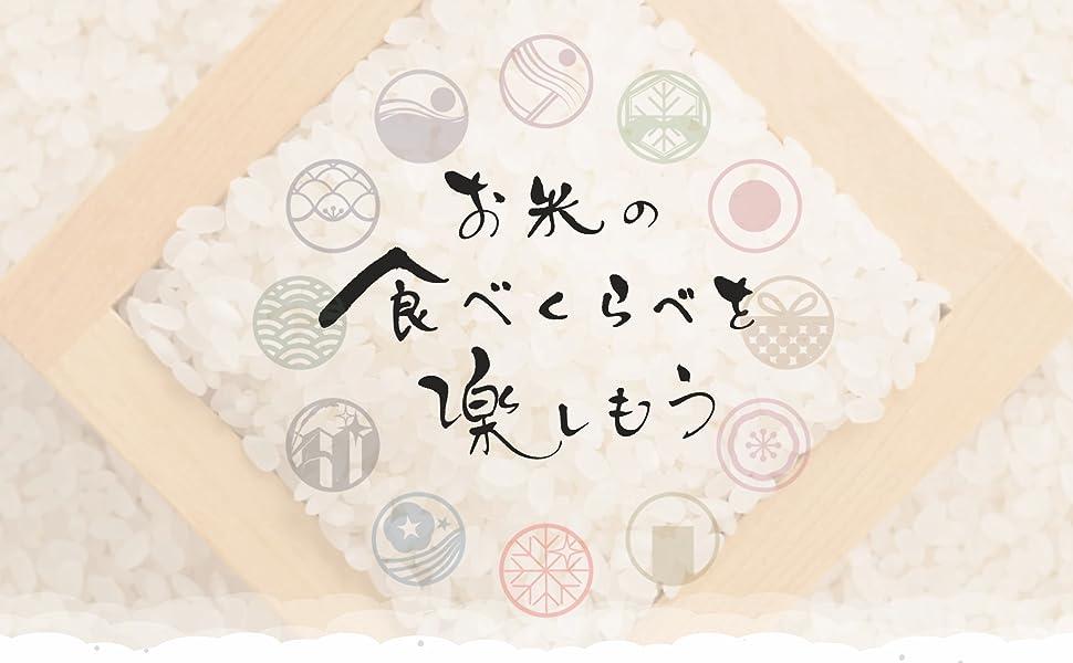 okomeno_tabakurabe