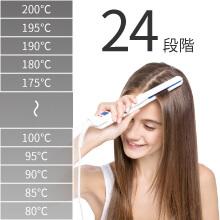 24段階の温度調節